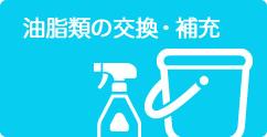油脂類の交換・補充