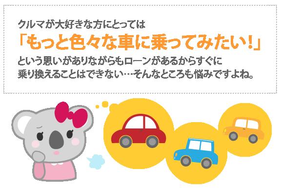 車が大好きな方にとってはもっと色々な車に乗りたいとお悩みではありませんか